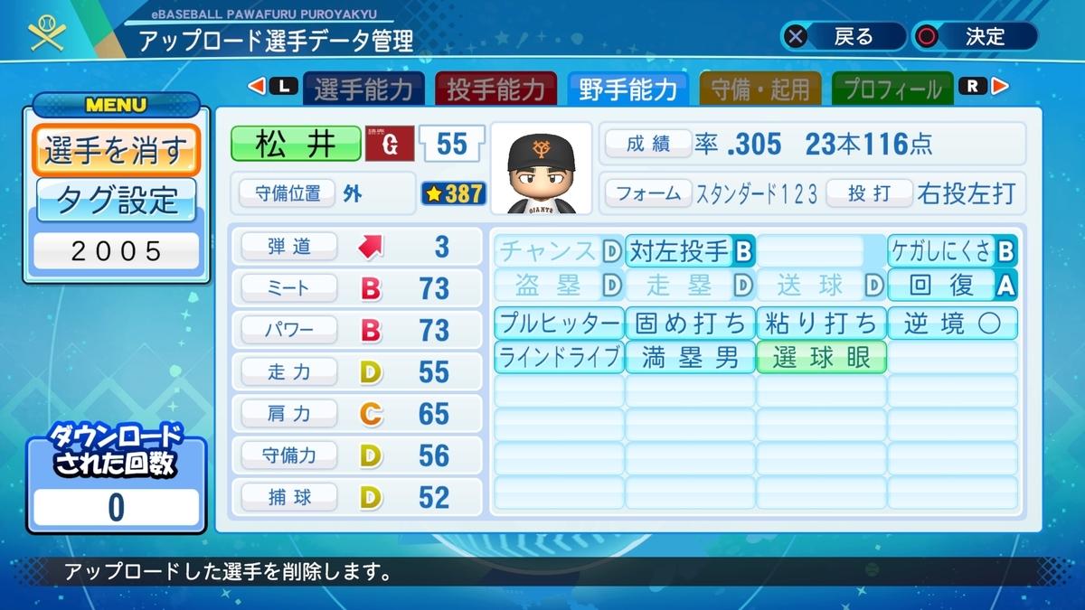 f:id:Harumaki_0924:20201021002218j:plain