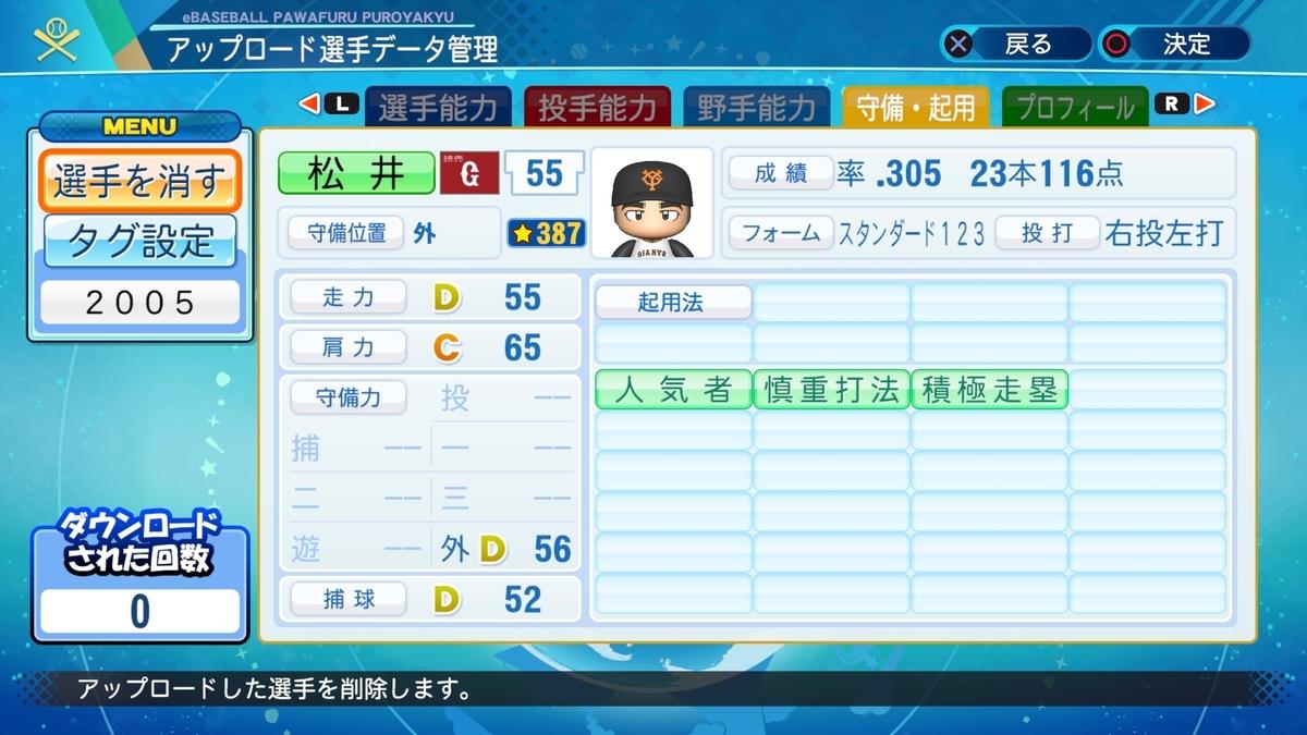 f:id:Harumaki_0924:20201021002222j:plain