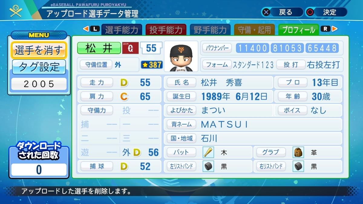 f:id:Harumaki_0924:20201021002226j:plain