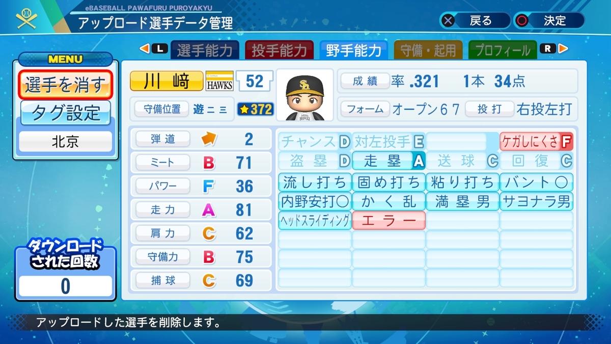 f:id:Harumaki_0924:20201023231724j:plain