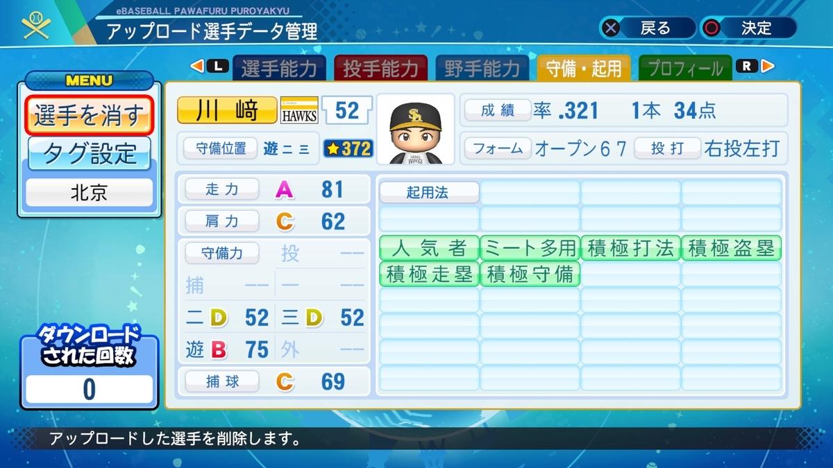f:id:Harumaki_0924:20201023231726j:plain
