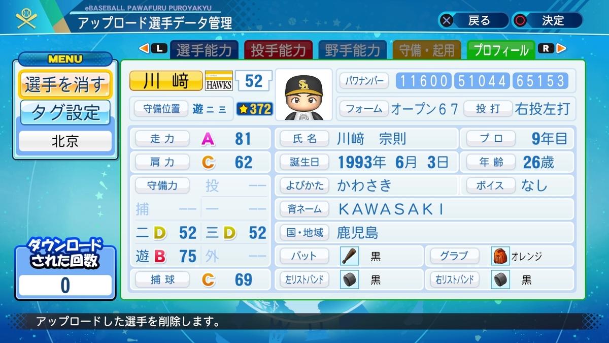 f:id:Harumaki_0924:20201023231728j:plain
