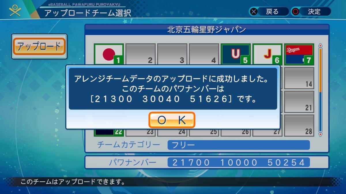f:id:Harumaki_0924:20201023231958j:plain