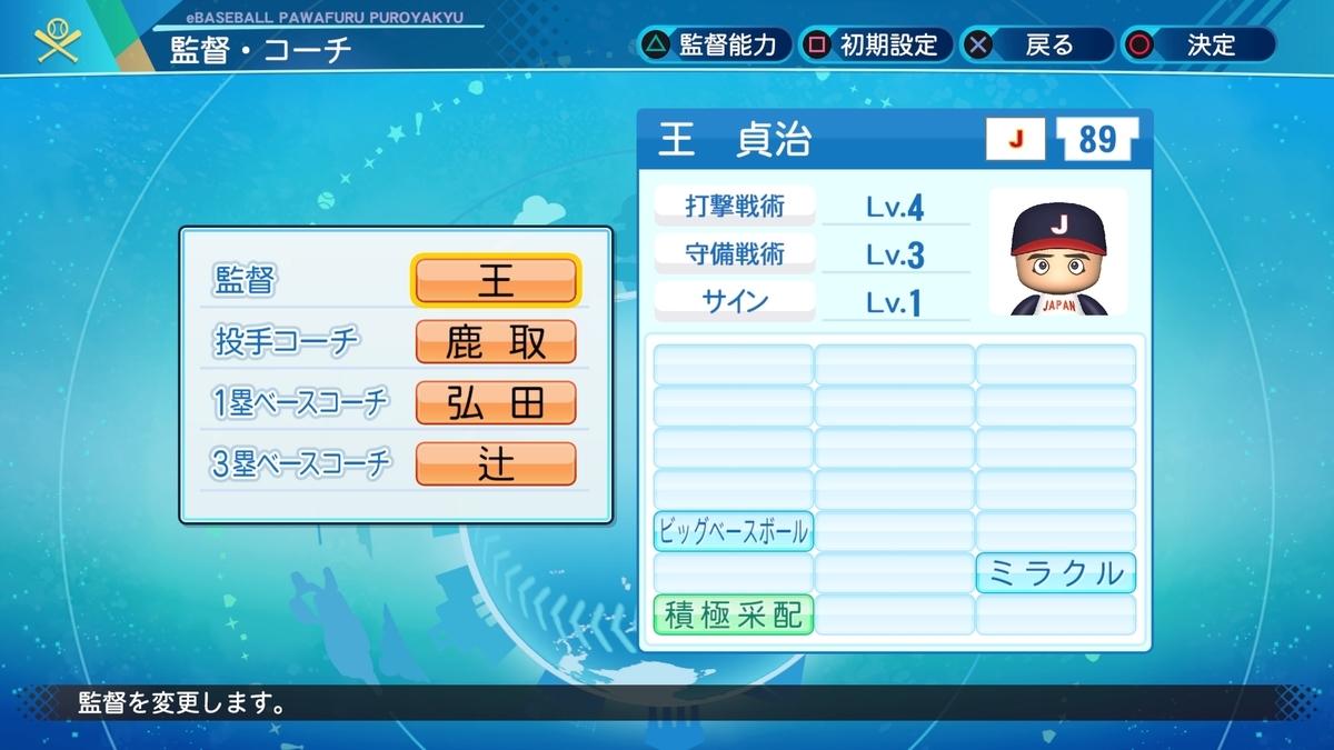 f:id:Harumaki_0924:20201028100902j:plain