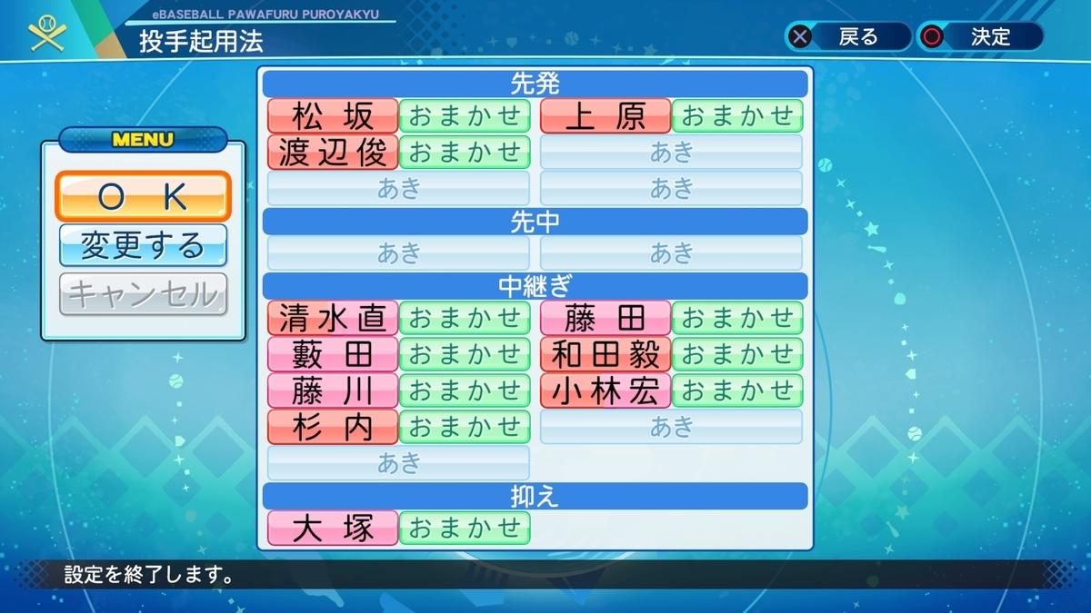 f:id:Harumaki_0924:20201028100906j:plain