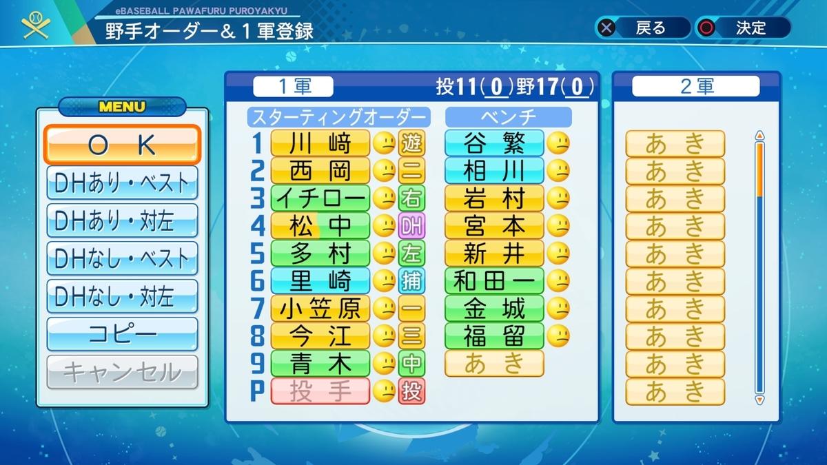 f:id:Harumaki_0924:20201028100907j:plain