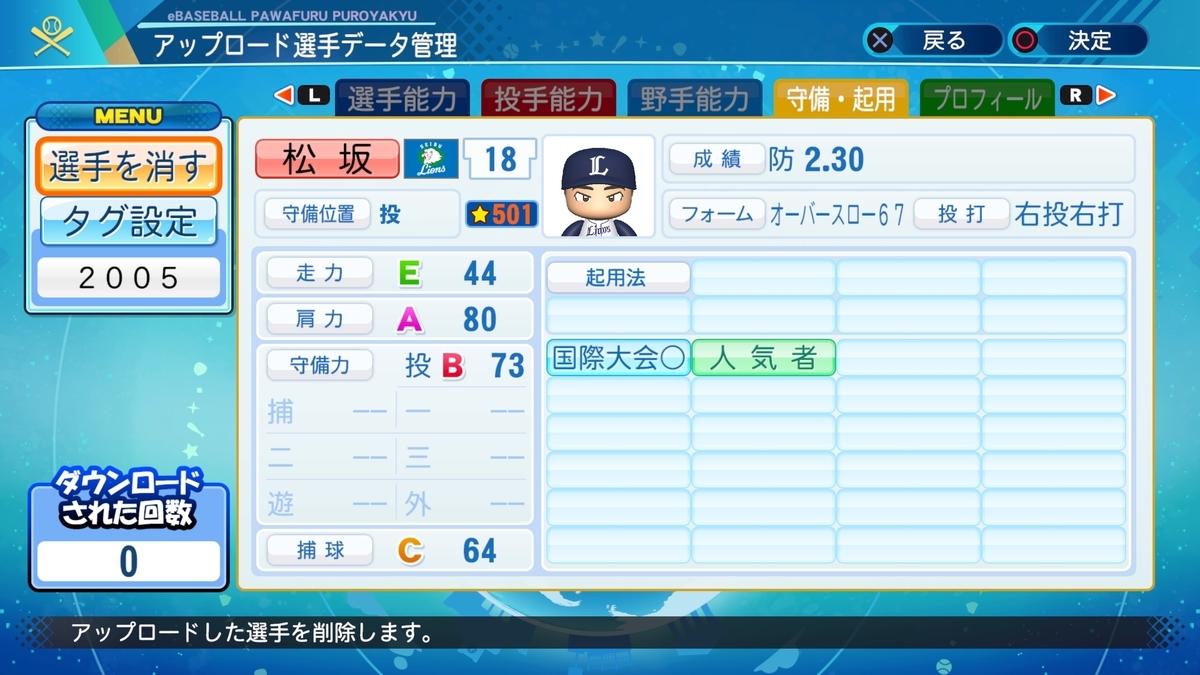 f:id:Harumaki_0924:20201028101623j:plain