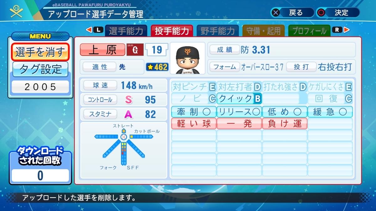f:id:Harumaki_0924:20201028103101j:plain