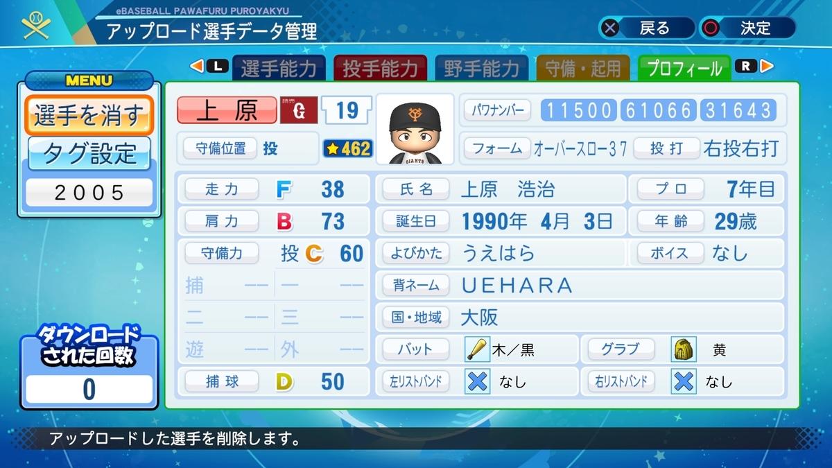 f:id:Harumaki_0924:20201028103108j:plain