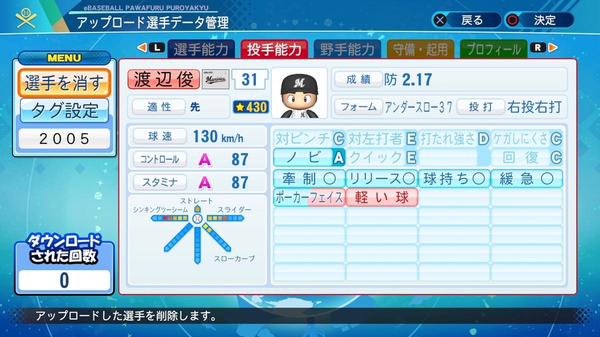 f:id:Harumaki_0924:20201028103238j:plain