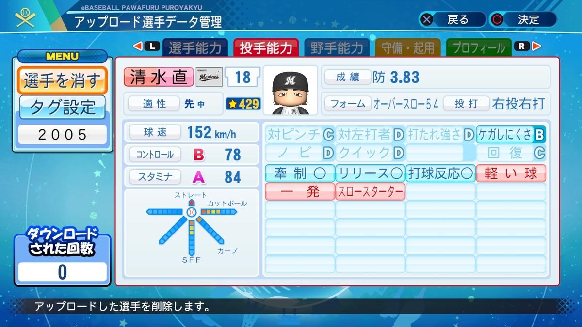 f:id:Harumaki_0924:20201028103811j:plain