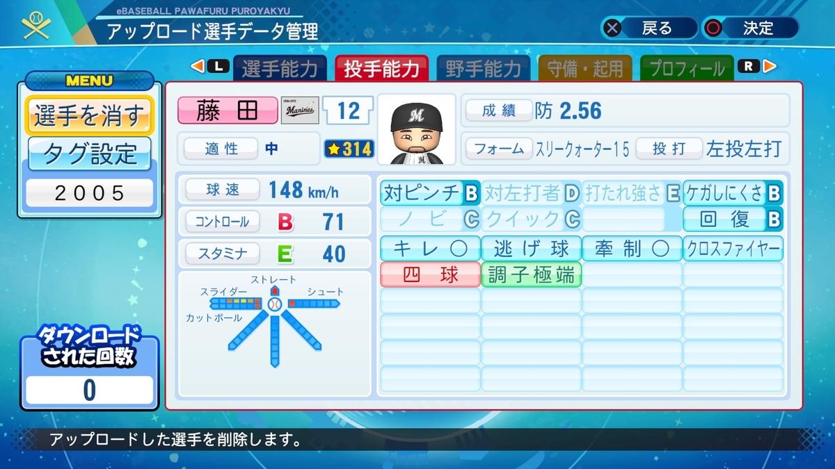 f:id:Harumaki_0924:20201028104609j:plain