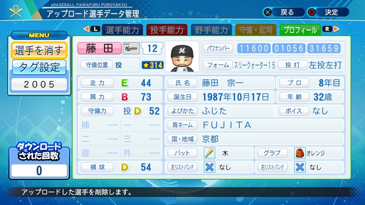 f:id:Harumaki_0924:20201028104620j:plain