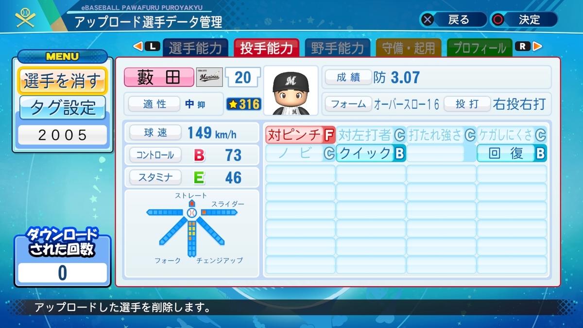 f:id:Harumaki_0924:20201028105148j:plain