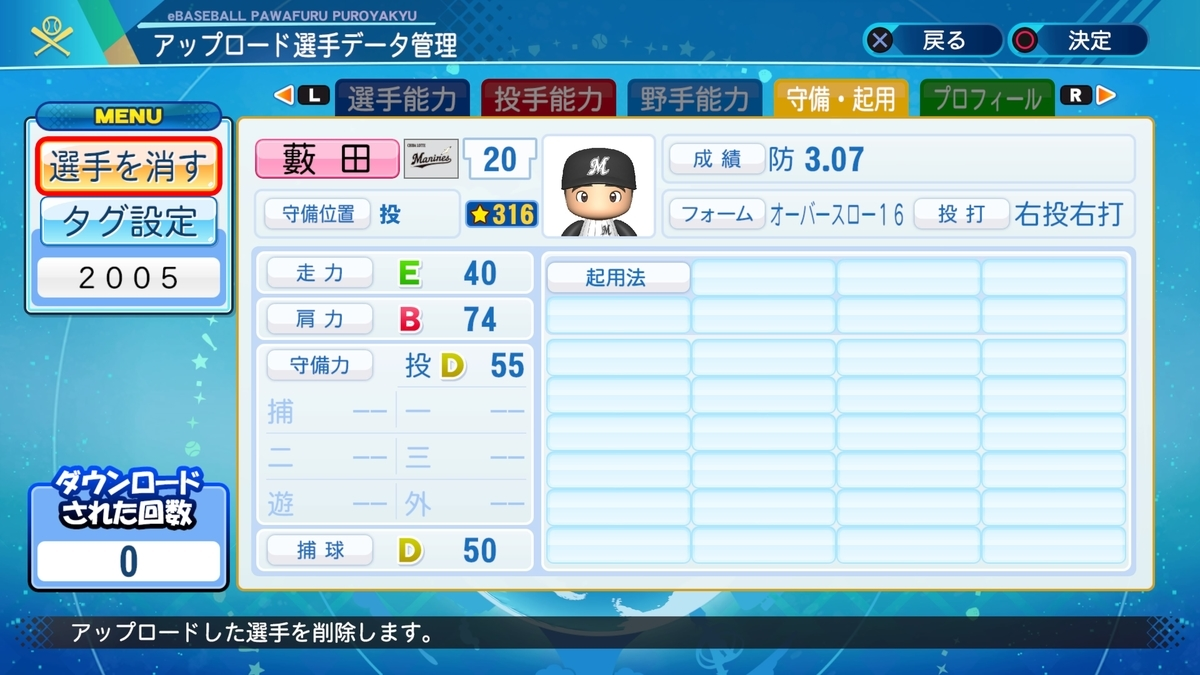 f:id:Harumaki_0924:20201028105155j:plain