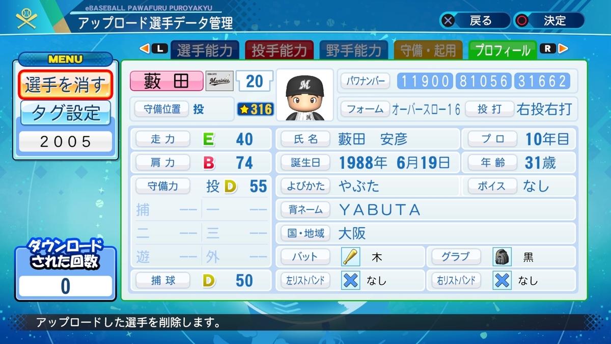 f:id:Harumaki_0924:20201028105202j:plain