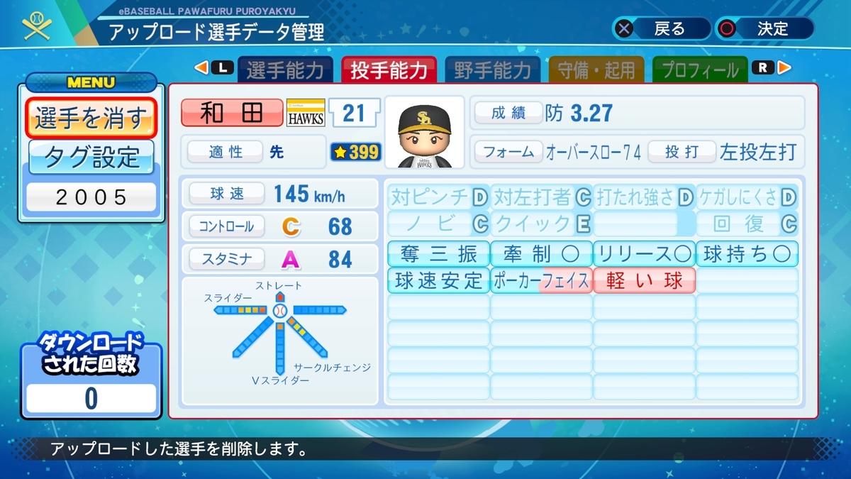 f:id:Harumaki_0924:20201028105413j:plain