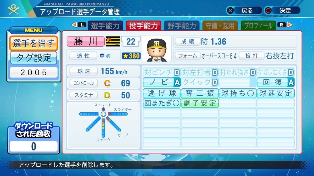 f:id:Harumaki_0924:20201028105624j:plain
