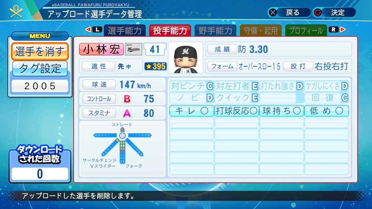 f:id:Harumaki_0924:20201028105848j:plain