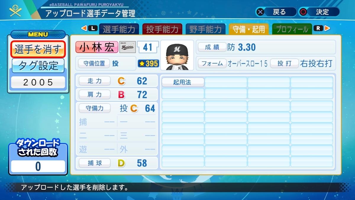 f:id:Harumaki_0924:20201028105854j:plain
