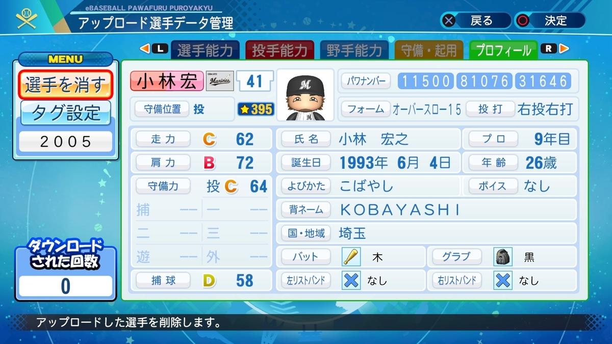 f:id:Harumaki_0924:20201028105856j:plain