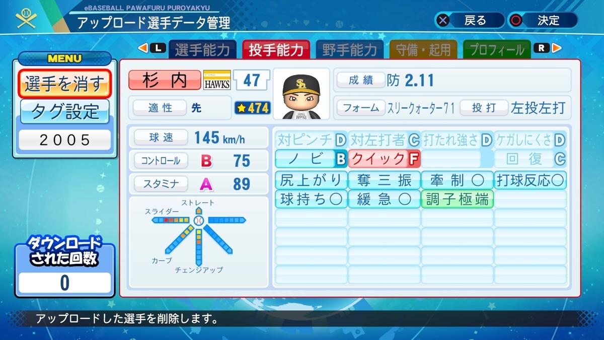 f:id:Harumaki_0924:20201028110142j:plain