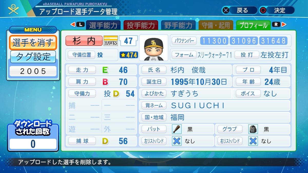 f:id:Harumaki_0924:20201028110150j:plain
