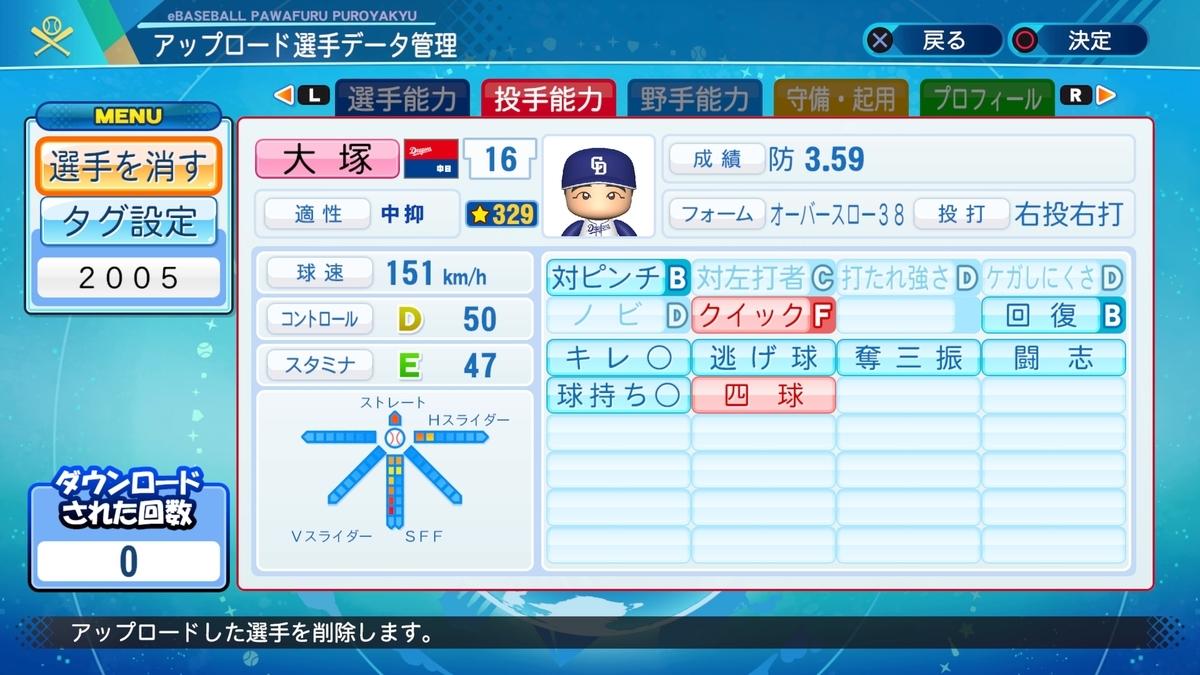 f:id:Harumaki_0924:20201028110651j:plain