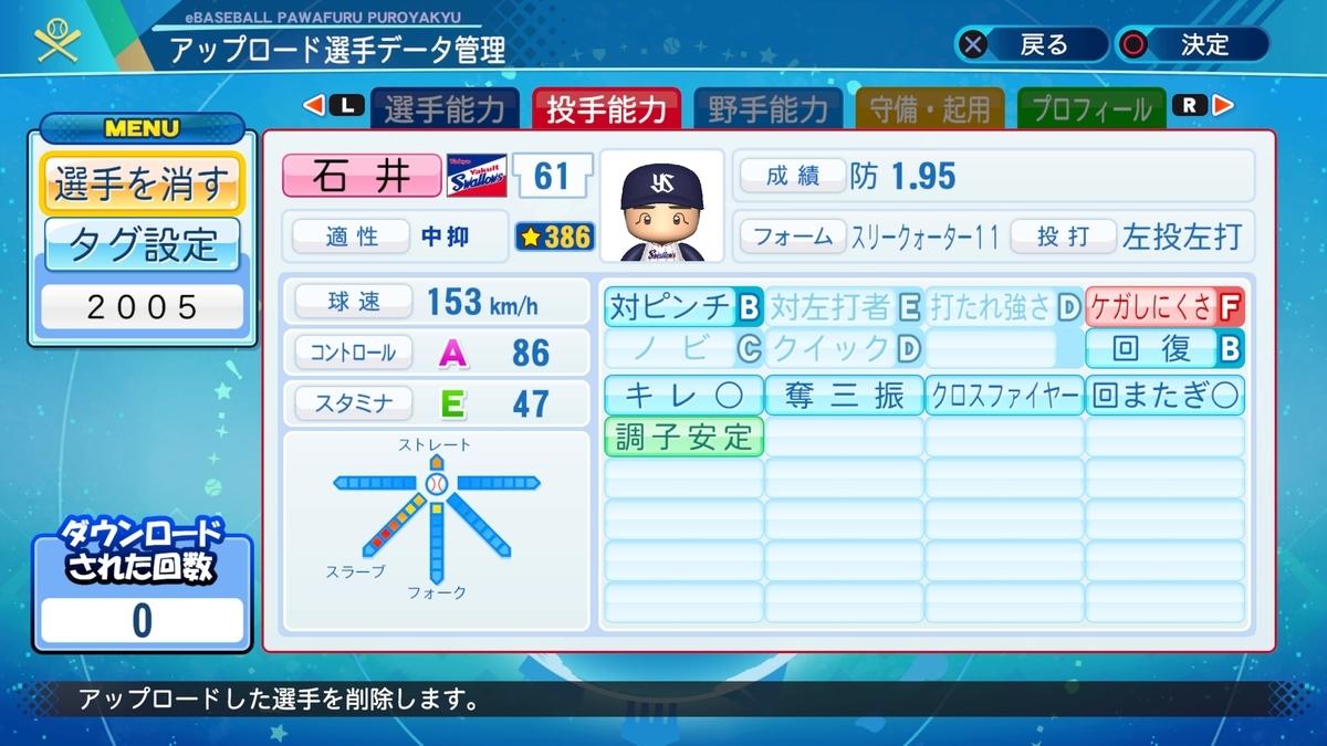f:id:Harumaki_0924:20201028111428j:plain