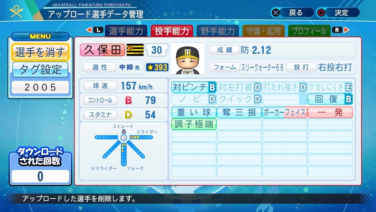 f:id:Harumaki_0924:20201028111611j:plain