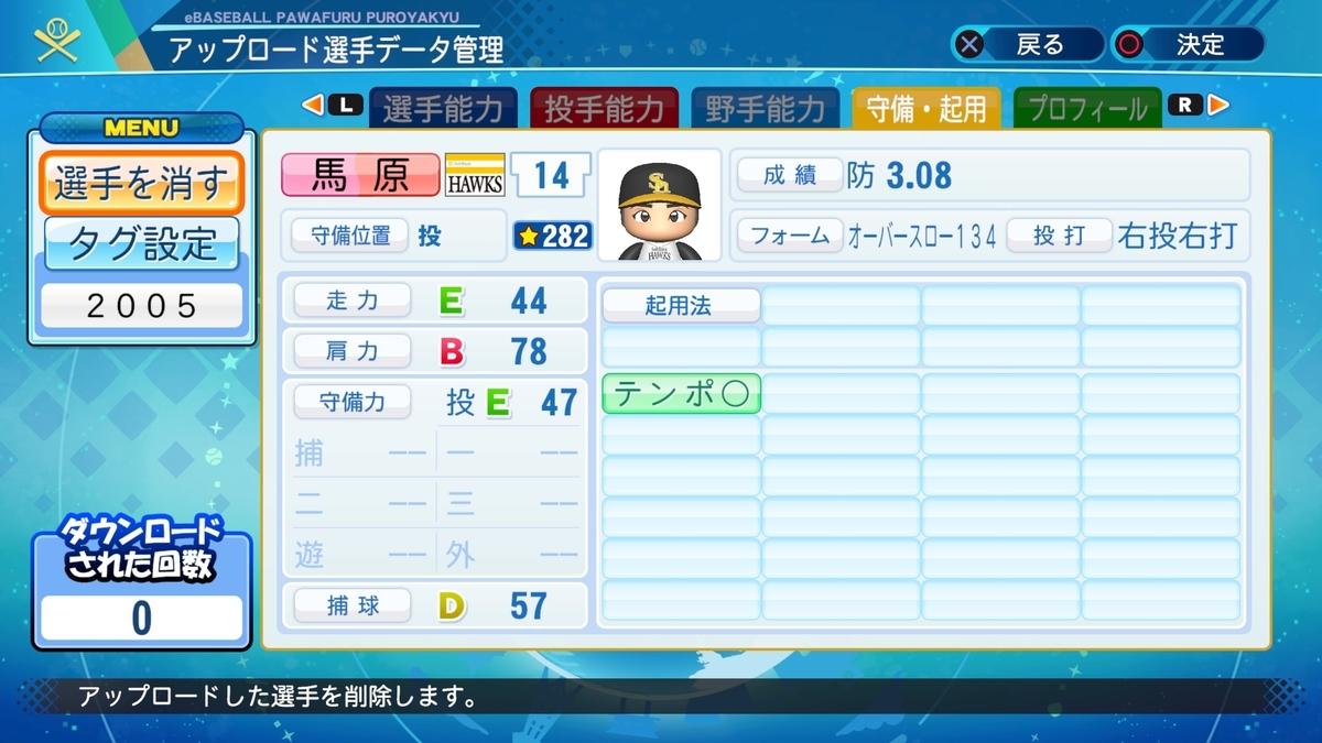 f:id:Harumaki_0924:20201028111855j:plain