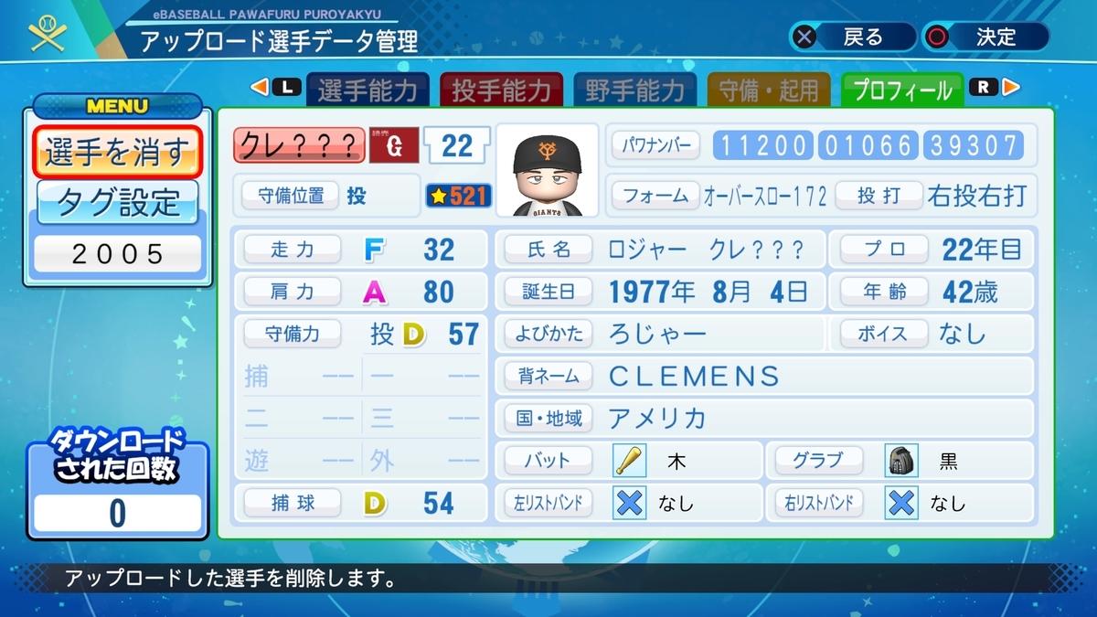 f:id:Harumaki_0924:20201028182945j:plain
