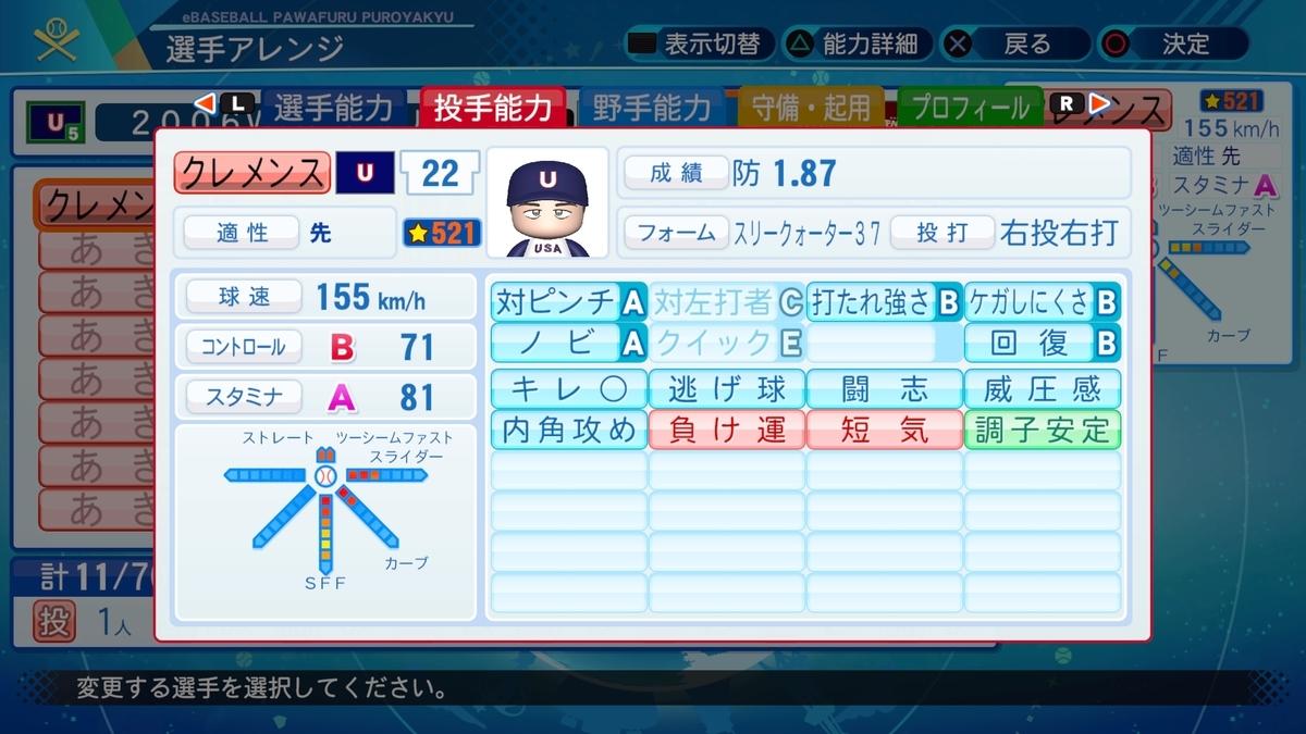 f:id:Harumaki_0924:20201101164517j:plain