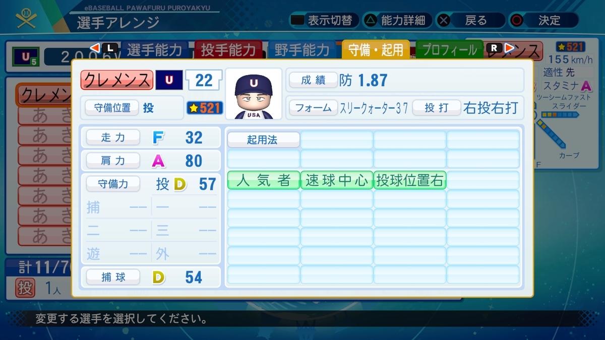 f:id:Harumaki_0924:20201101164520j:plain