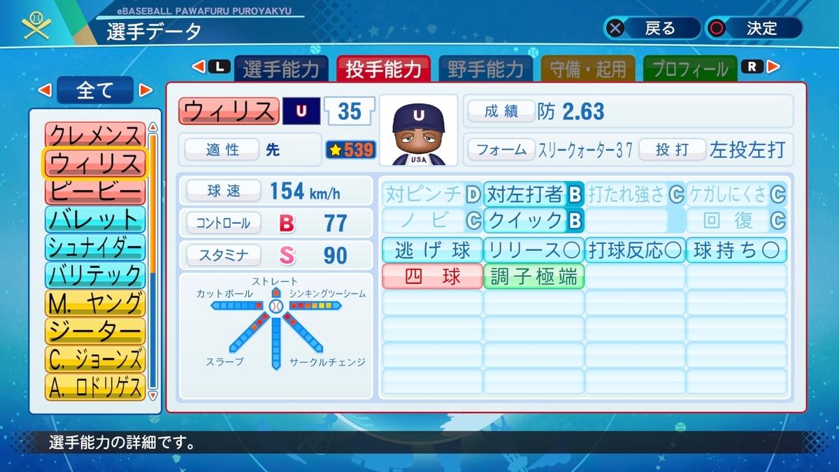 f:id:Harumaki_0924:20201106221418j:plain