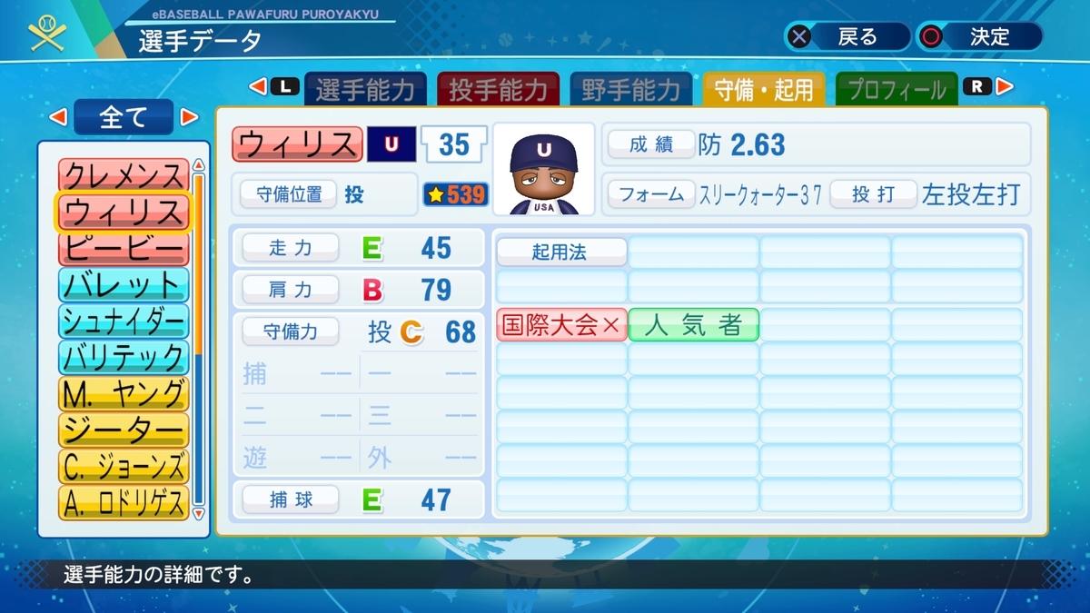 f:id:Harumaki_0924:20201106221424j:plain