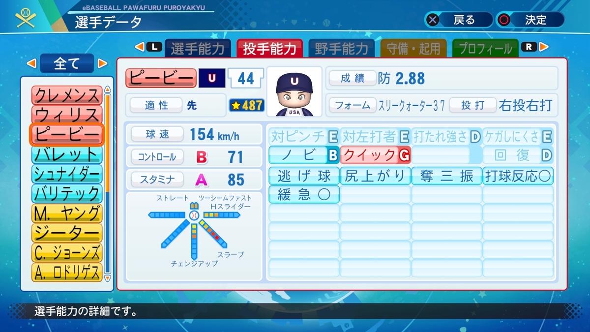f:id:Harumaki_0924:20201106222527j:plain