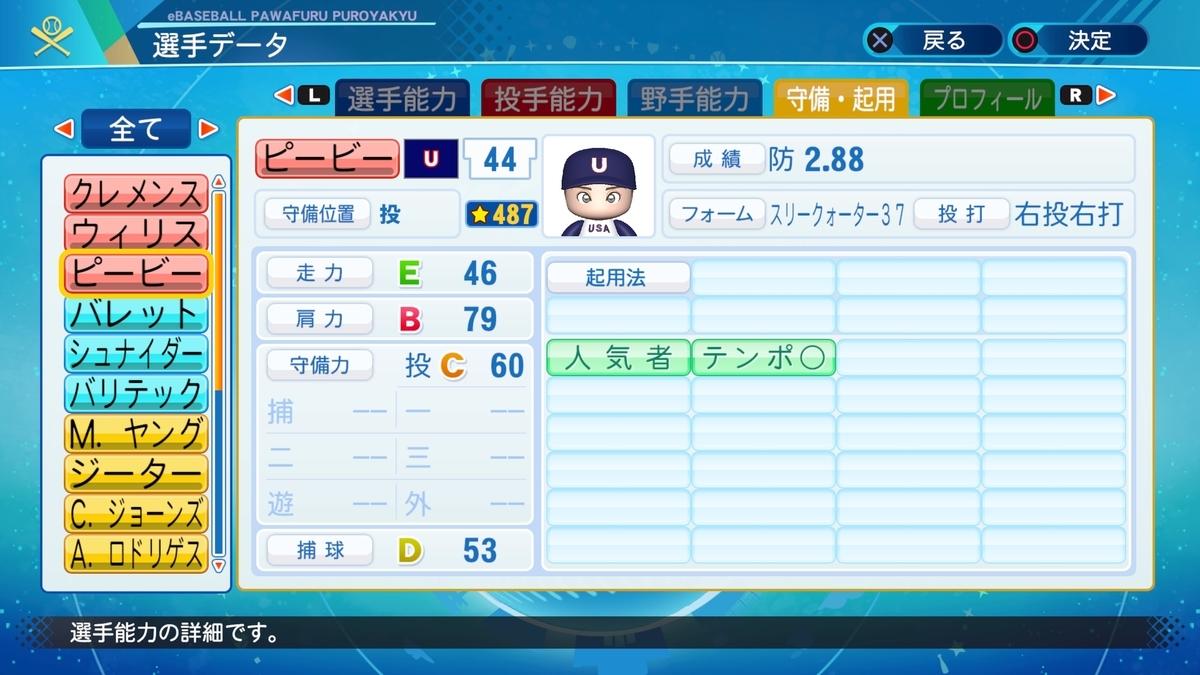 f:id:Harumaki_0924:20201106222531j:plain