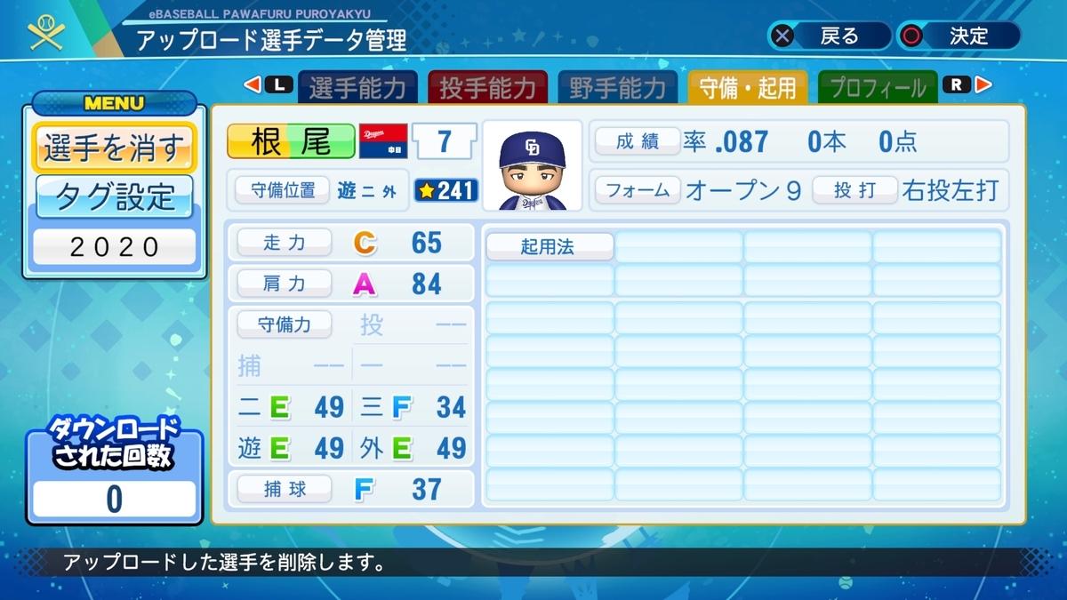 f:id:Harumaki_0924:20201114095207j:plain