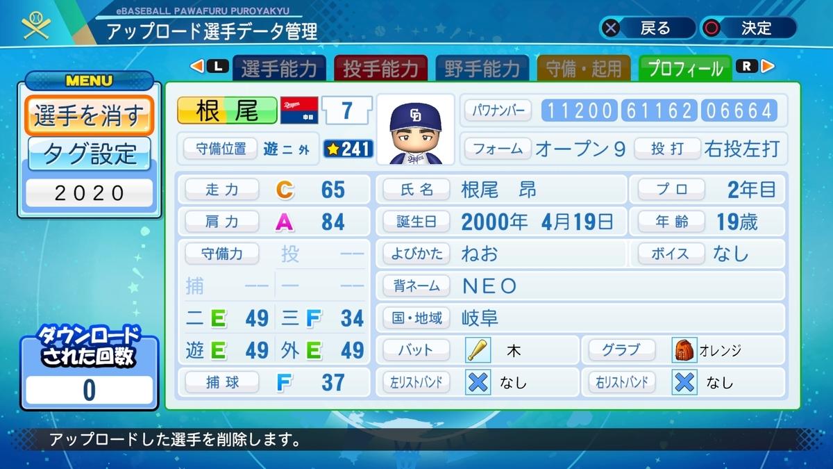 f:id:Harumaki_0924:20201114095210j:plain