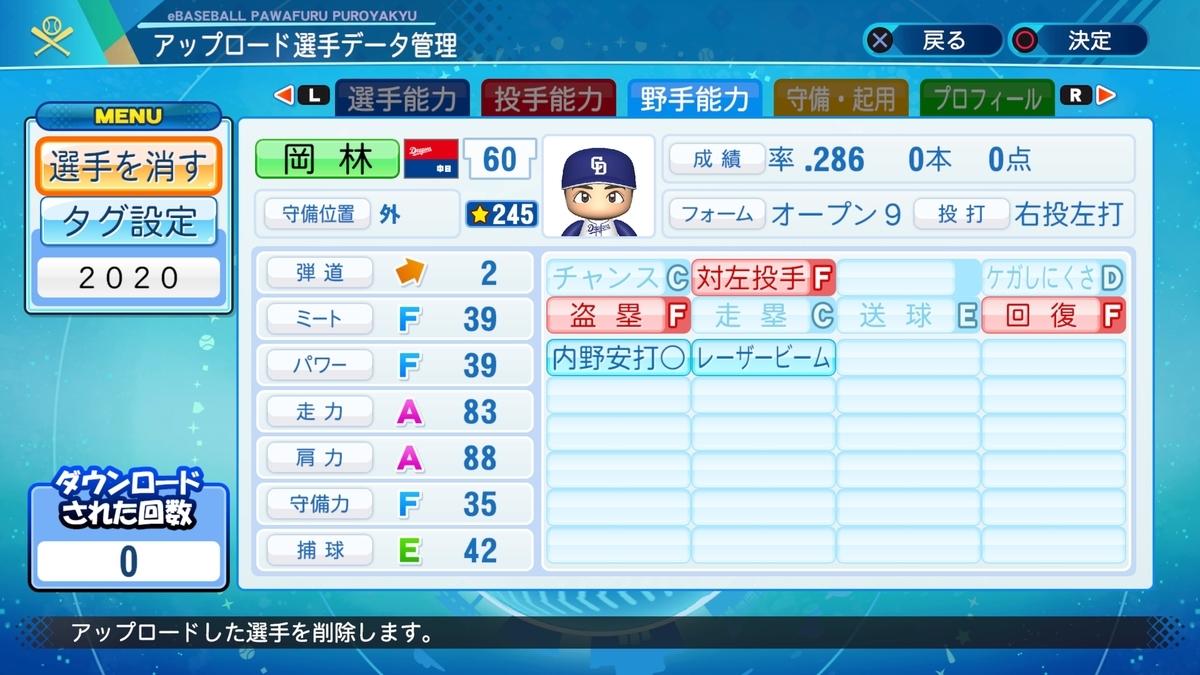 f:id:Harumaki_0924:20201114105608j:plain