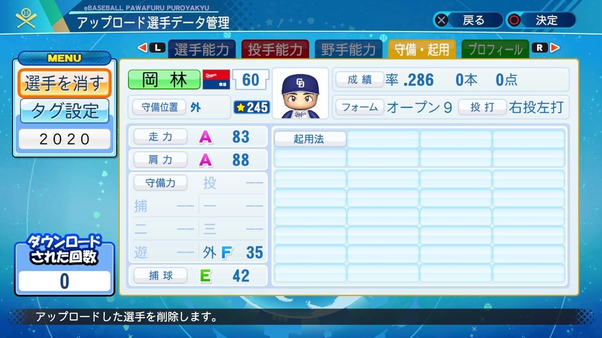 f:id:Harumaki_0924:20201114105610j:plain