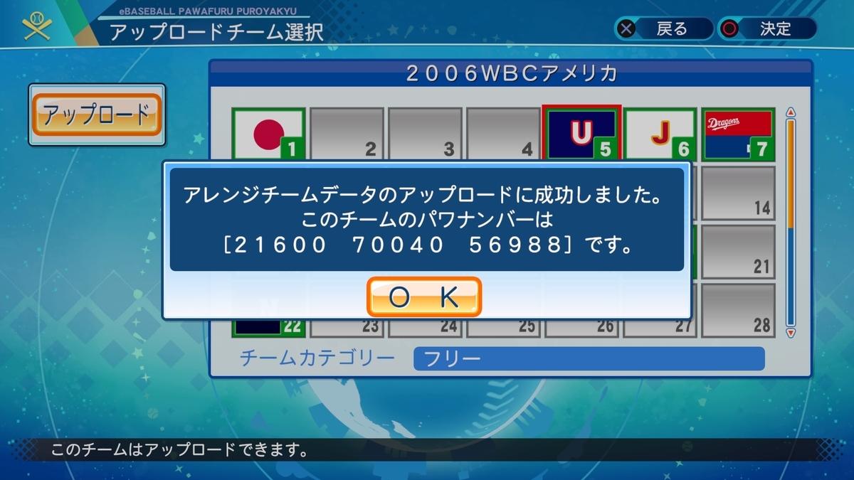 f:id:Harumaki_0924:20201114181159j:plain