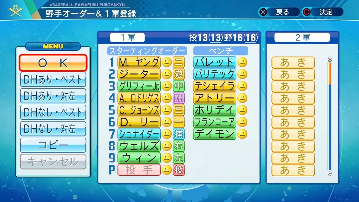 f:id:Harumaki_0924:20201114181213j:plain