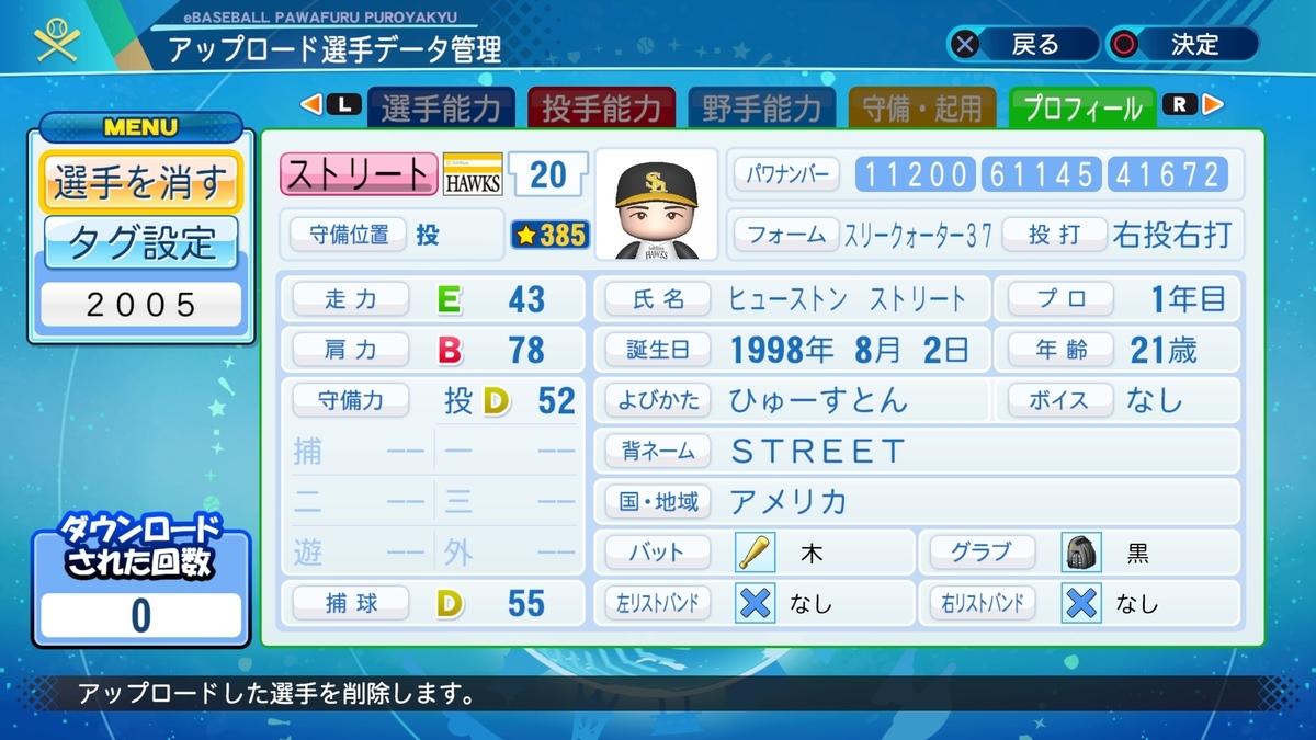f:id:Harumaki_0924:20201124220757j:plain