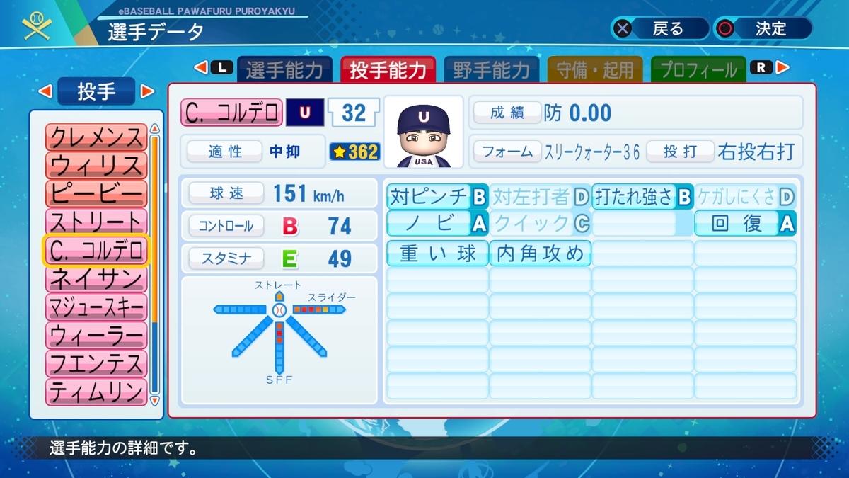 f:id:Harumaki_0924:20201124220807j:plain