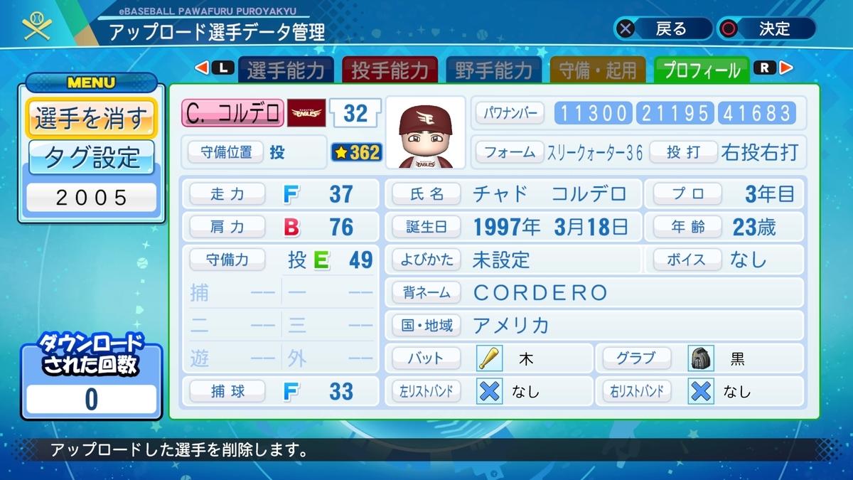 f:id:Harumaki_0924:20201124220816j:plain