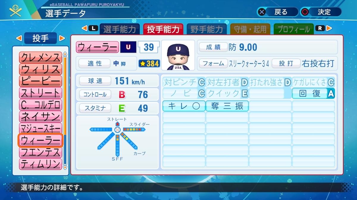 f:id:Harumaki_0924:20201124220934j:plain