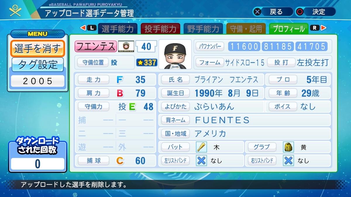 f:id:Harumaki_0924:20201124220948j:plain