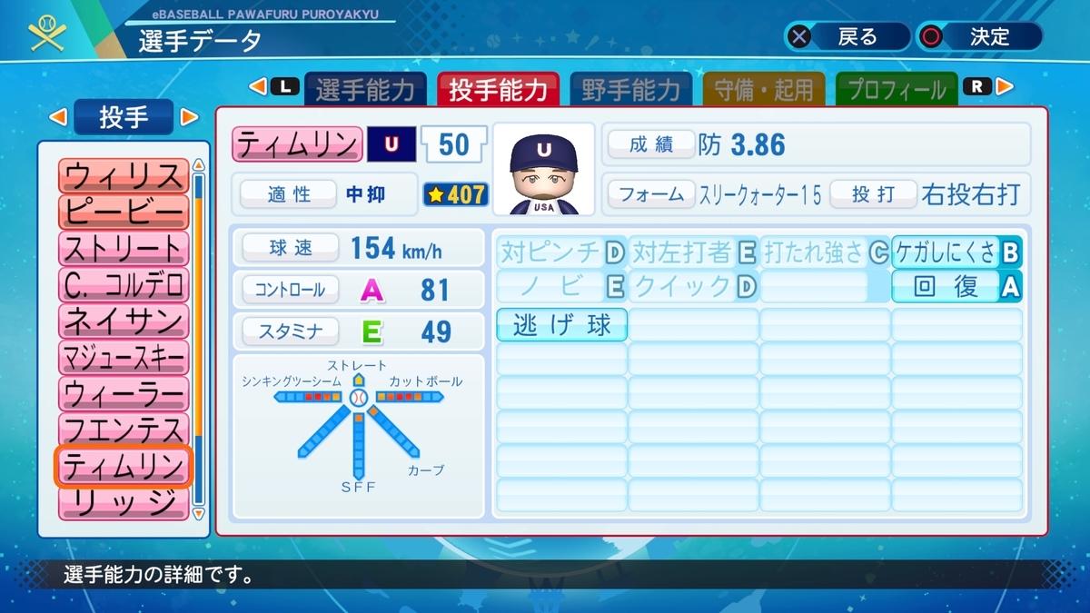 f:id:Harumaki_0924:20201124221021j:plain